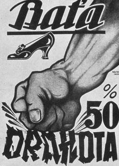 """Реклама на обувките """"Бата"""" от 1922 г."""