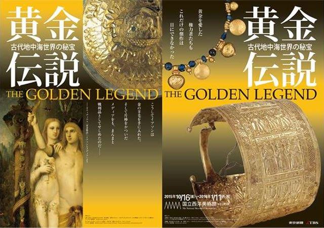 """Български експонати в изложбата """"Златната легенда"""" (The Golden legend"""") в Националния музей за западно изкуство в Токио"""