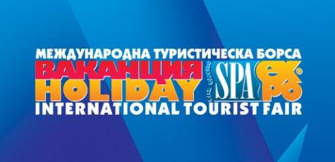 Ваканция и Спа Експо 2016 – талони за намаление