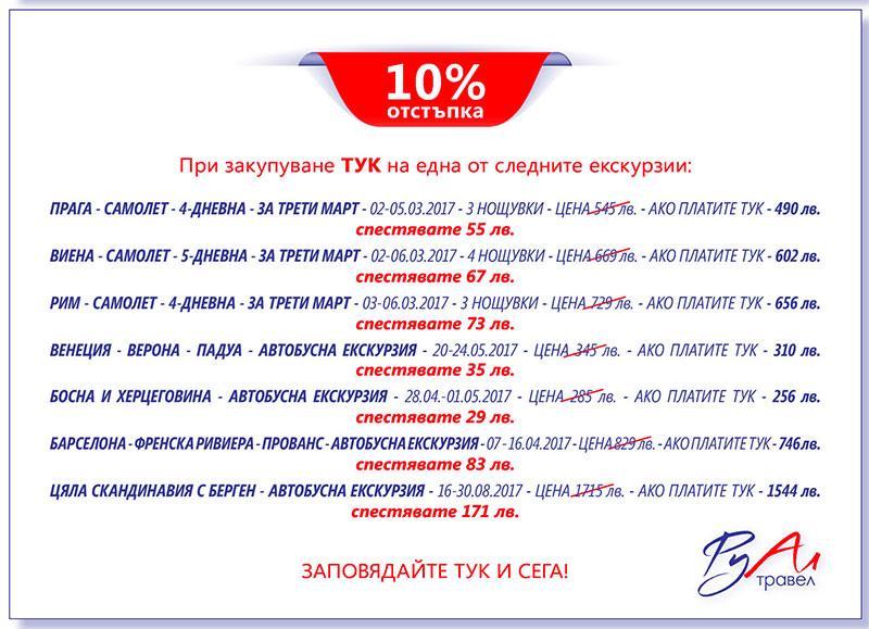 expo_discount_2