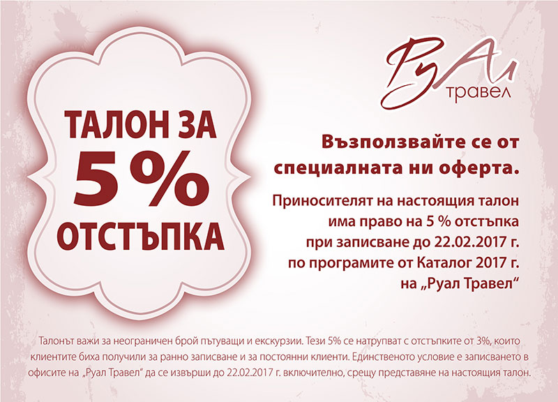 expo_discount_3