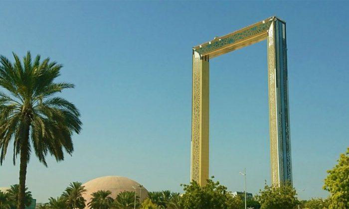 Дубай Фрейм – новата забележителност в Дубай 2
