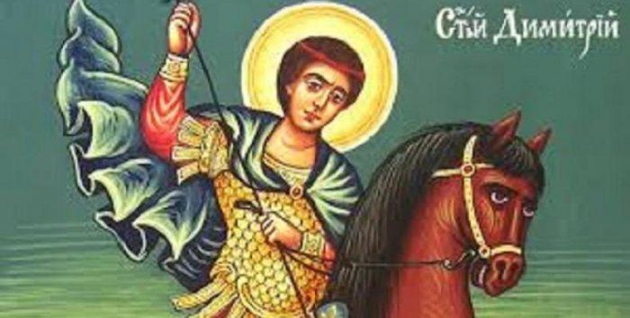 Празникът на Св. Димитър – началото на зимата 1