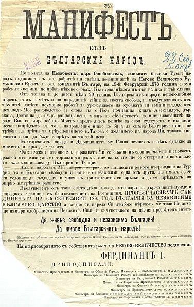 Независимостта на България 1